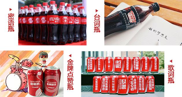 coca-cola-pic-bottle-201456700