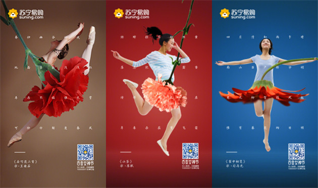 suning-poster-0308