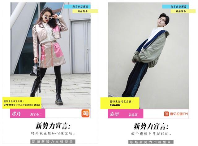 taobao-ifashion week-0326
