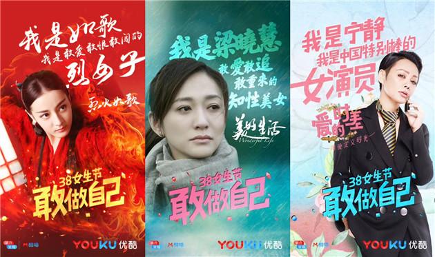 youku-3-8-poster