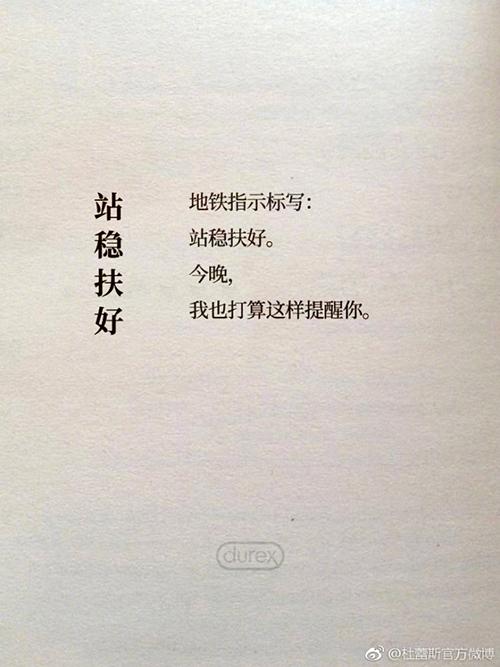 02-zhanwen-durex