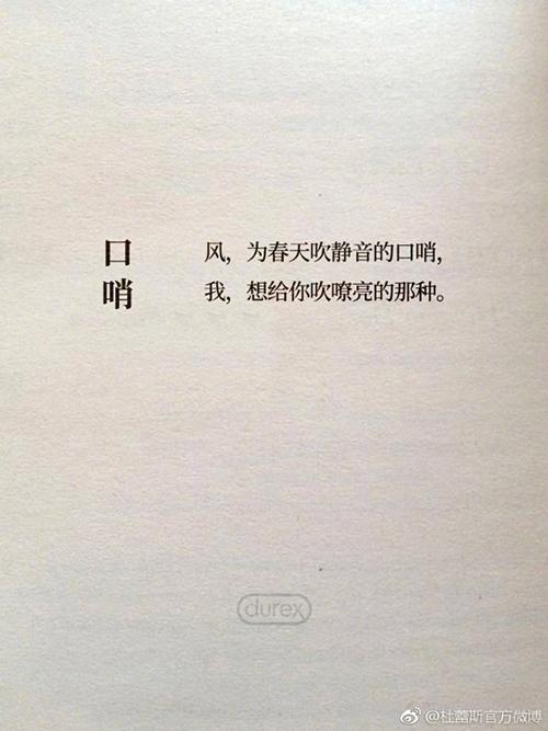 09-koushao-durex