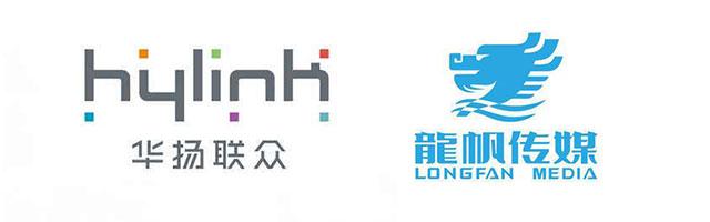 hylink-longfan-logos