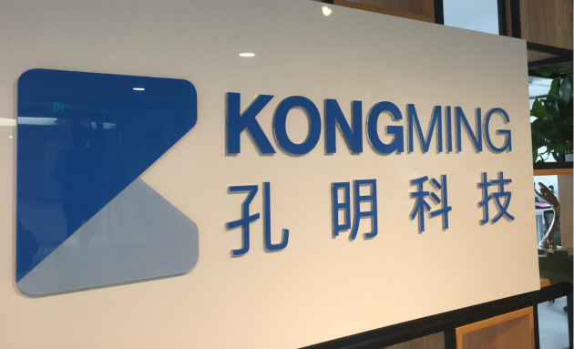 kongming-logo-2018-2