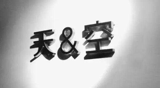 tianyukong-20170419-1、
