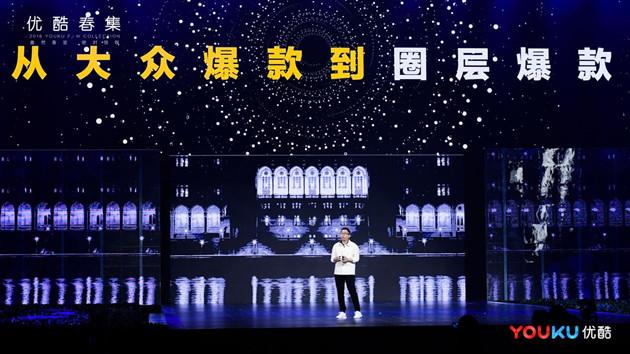 youku2-0420