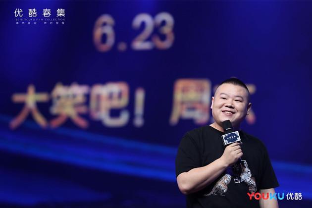 youku7-0420