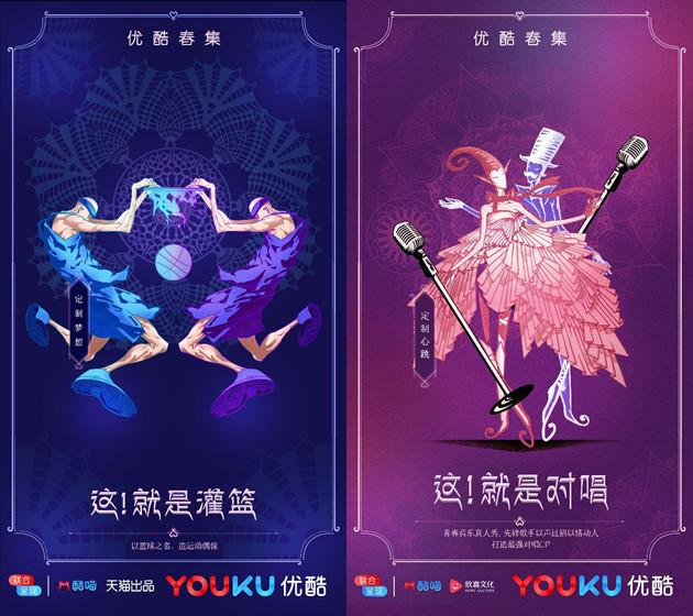 youku8-0420