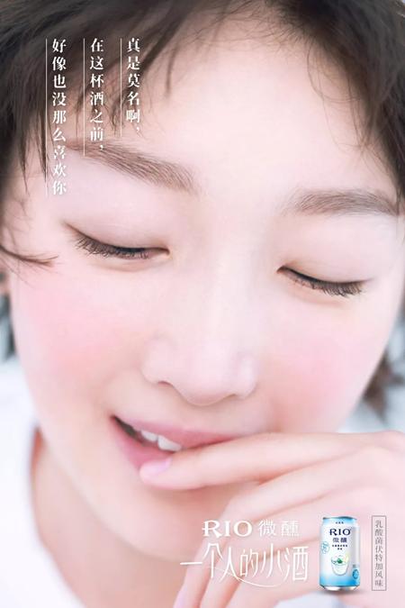 rio-zhoudongyu-1.webp