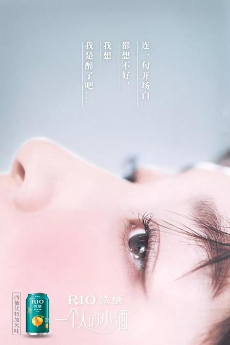 rio-zhoudongyu-3.webp (1)