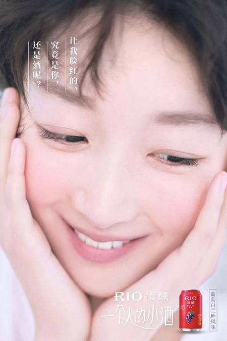 rio-zhoudongyu-3.webp (2)