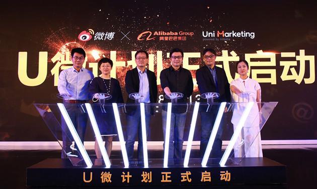 Alibaba-weibo-uni marketing4-0613