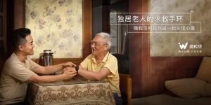 独居老人求救手环