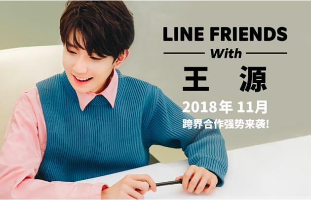 line friends-Wang Yuan1-0620
