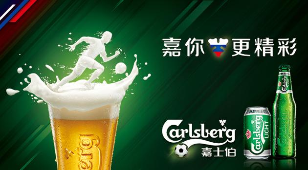 Carlsberg-0717-7