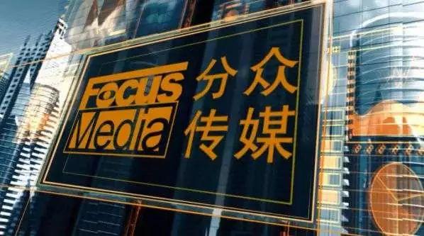 FocusMedia_head-20180720