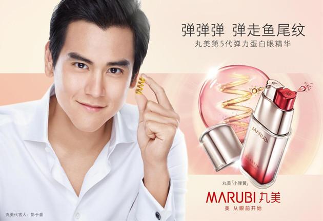 MARUBI-Peng Yu Yan1-0710