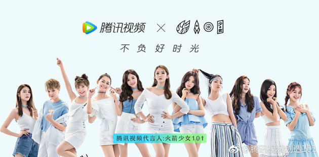 Tencent video-rocket girls-cover-0724