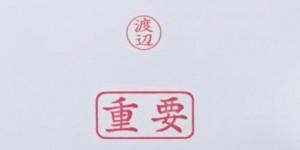 14岁的认可-日本文具Shachihata(シヤチハタ)-20180801