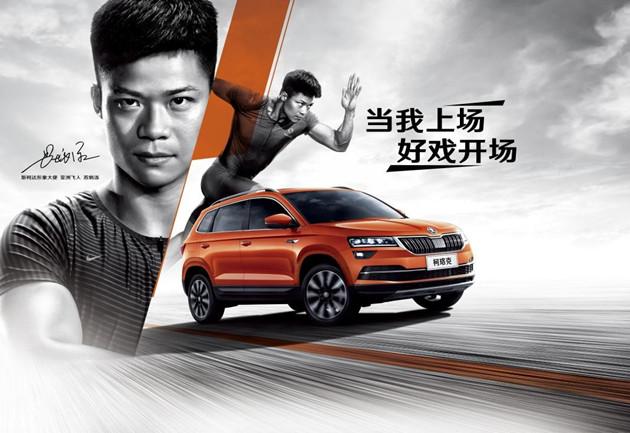 SKODA-Su Bing Tian-cover-0827
