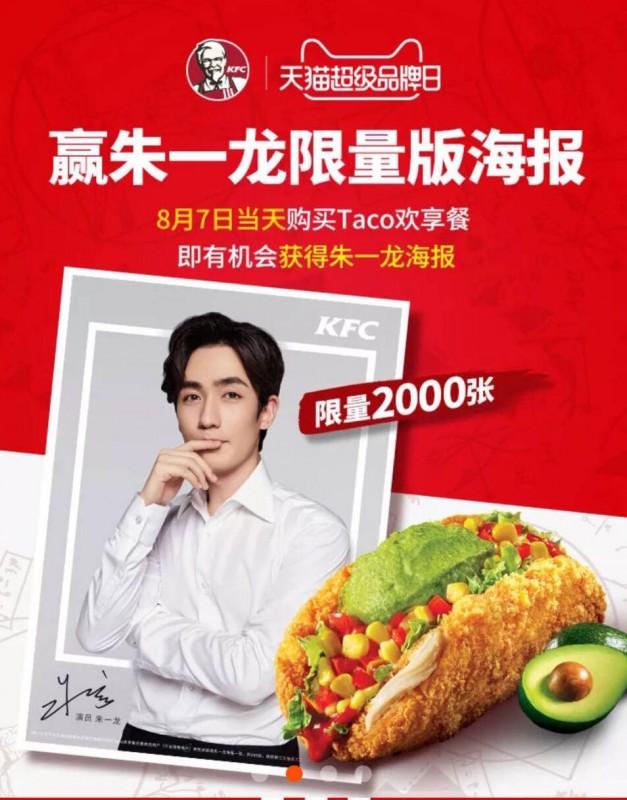 朱一龙KFC1