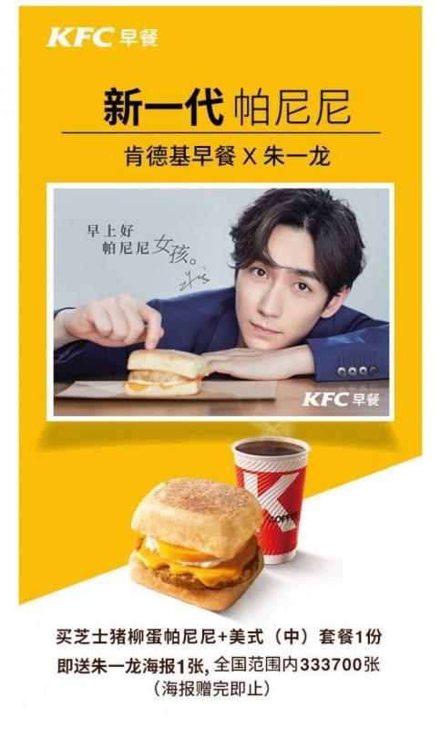 朱一龙KFC2