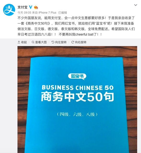 business-chinese-50