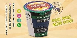fujifilm-toutu