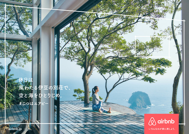 Airbnb-Japan1-0920