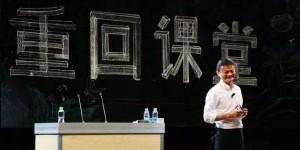 马云宣布一年后卸任阿里巴巴董事局主席,将交棒给CEO张勇