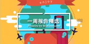 一周报告精选 广东男性和江苏女性最爱旅游负面反馈