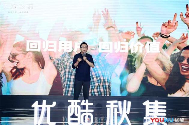 youku2-0920