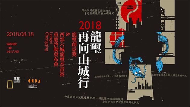 2018.11.2重庆设计节-海报1