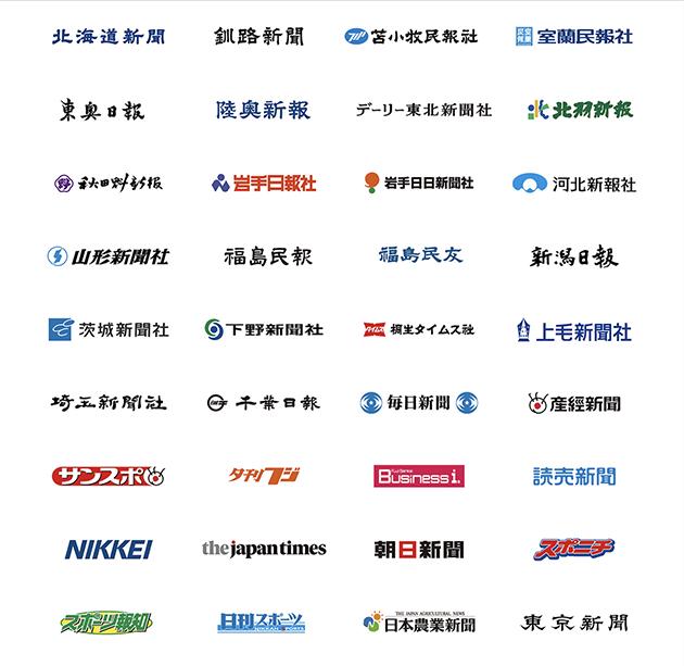 日本新闻协会旗下74家报社1
