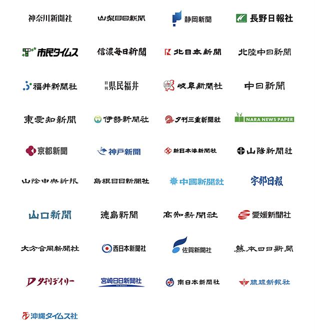 日本新闻协会旗下74家报社2