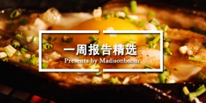 一周报告精选_2020年餐饮收入有望突破5万亿元