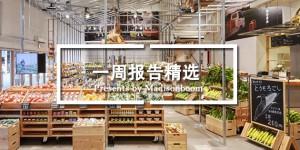 一周报告精选_整体亚洲快速消费品市场发展前景乐观