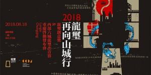 longxichuangyijie-toutu