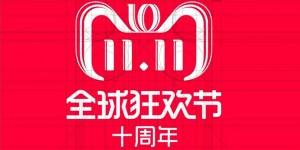 tianmaoshuang11-heji-toutu-2018.10.25