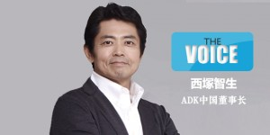 ADK-CEO-西塚智生