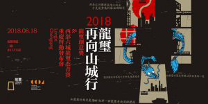 longxikaimushi-10-2018-11-12