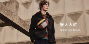 Bottega Veneta-Tmall-cover-1219