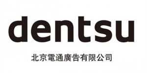 Dentsu Beijing-cover-1229