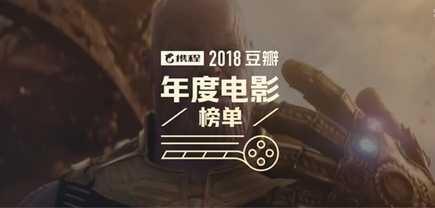 H5jingxuan-xiecheng+douban-2-2018-18-28