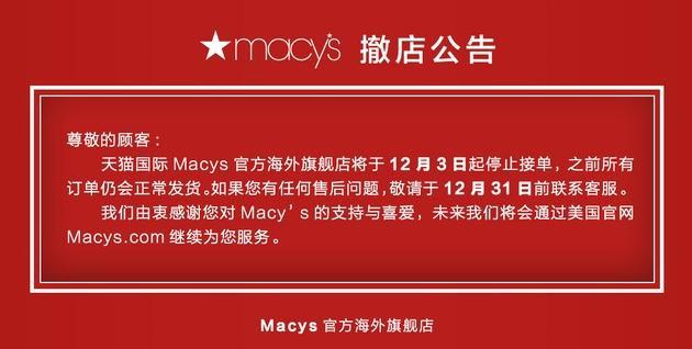 Macy's1-1206
