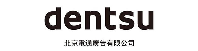 beijing-dentsu-logo