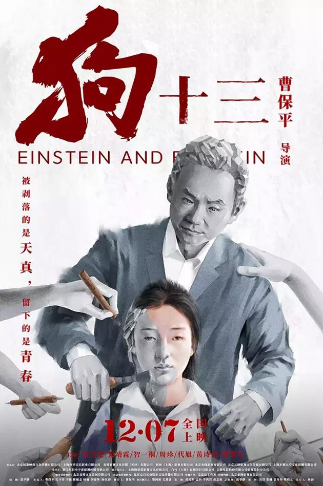 goushisan-34-正式宣传片-雕刻-2018-12-05