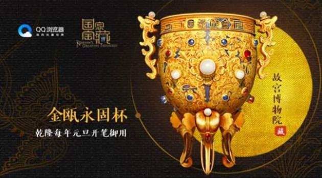 guojhiabaozang-qqliulanqi-1-1-2018-12-12