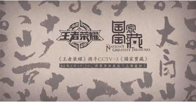 guojhiabaozang-wangzherongyao-11-2018-12-12