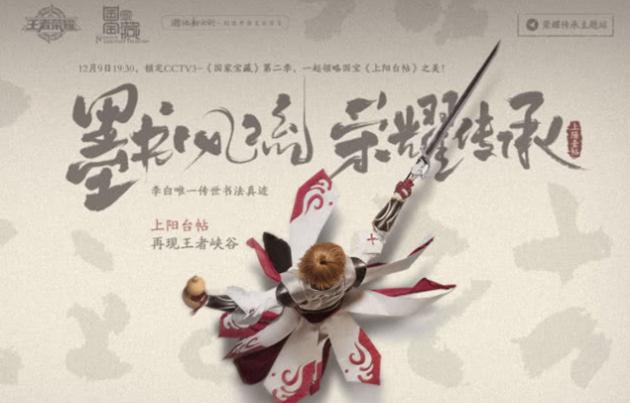 guojhiabaozang-wangzherongyao-9-2018-12-12